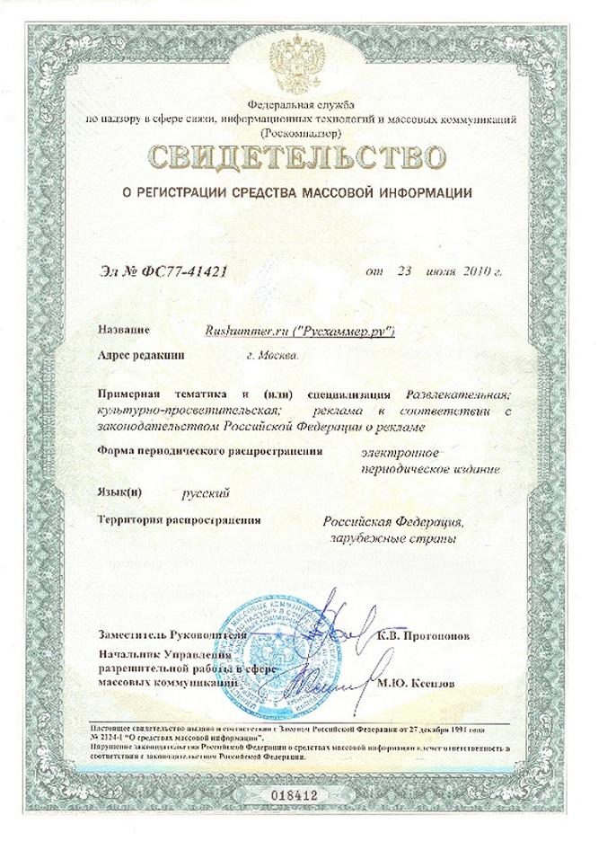 Регистрация ресурса www.RUSHUMMER.ru как СМИ