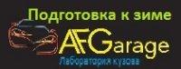 """АКЦИЯ КУЗОВНОГО ЦЕНТРА """"AFG"""". ГОТОВИМСЯ К ЗИМЕ!"""